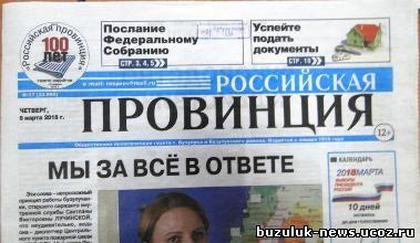 Росскийская провинция