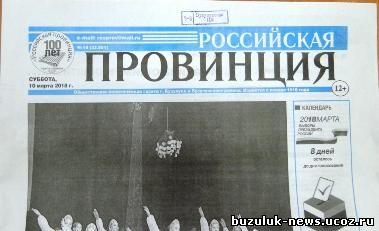 росскийская провинция Рогожкин В.А.