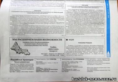 росскийская провинция Рогожкин Валерий Анатольевич