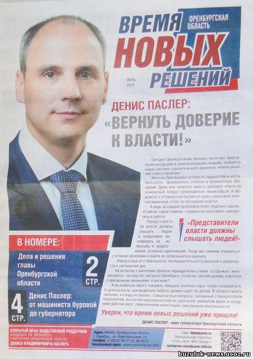 ДЕНИС ПАСТЕР