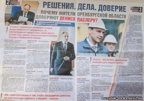 выборы в губернаторы Оренбургской области