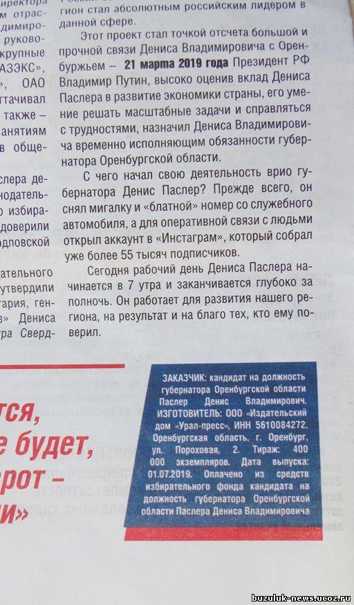 агитационный материал кандидата в губернаторы Оренбургской области