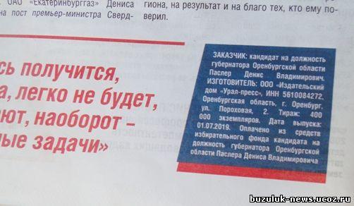 агитационный материал заказать в Оренбургской области